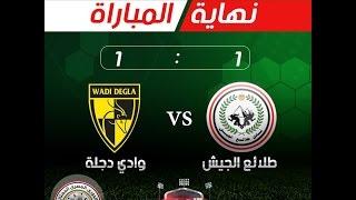 ملخص مباراة طلائع الجيش 1 - 1 وادي دجلة | الجولة 5 - الدوري المصري