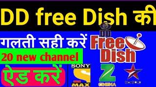 DD free dish new 10 channel