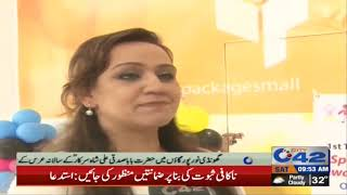 Mashal E Rah organization organized walk for special children Packages mall