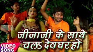 Jija Ji Ke Sathe Chala Deghar Ho $ New Hits Kawar Video # Arvind Ashiq