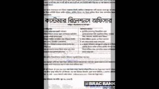 BRAC Bank Job Circular 2014 - Apply Now