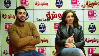 وشوشة  تصريحات ريم أحمد وطه خليفة عن بداية ارتباطهم Washwasha
