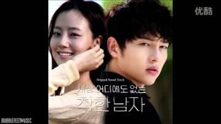 善良的男人 OST - 真的 (主唱:宋仲基)