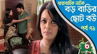Bangla Natok | Boro Barir Choto Bou | EP-71 | Shampa Reza, Gazi Rakayet, Tamalika Karmakar