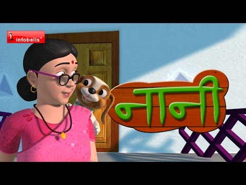 Naani Naani Hindi Rhymes for Children