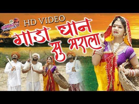 Xxx Mp4 Rakhi Rangili का पेहला बरसात के मौसम का शानदार गीत गाडा धान सु भराला Inder Raja Rajasthani Song 3gp Sex