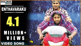 Gamyam Movie || Enthavaraku Video Song || Allari Naresh, Sarvanandh, Kamalini Mukherjee