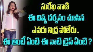 Aunty Surekha Vani Bikini Ultra Modern Avatar   Celebrity News   Telugu Boxoffice