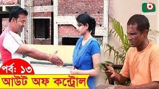 Bangla Funny Natok | Out of Control | EP 13 | Hasan Masud , Nafiza, Siddikur Rahman, Sohel Khan