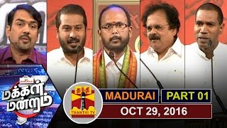 (29/10/2016) Makkal Mandram|Uniform Civil Code: Need of the hour? or violation of rights? (Part 1/3)