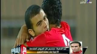 سيد عبد الحفيظ: لا صحة لما يتردد عن نهاية مسيرة عماد متعب مع الأهلي