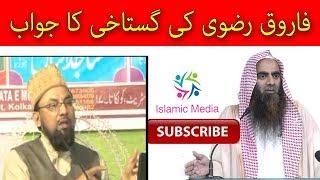 Molvi Farooq Khan Rizvi Barelvi Ki Gustakhi Ka Jawab By Tauseef Ur Rehman 2017