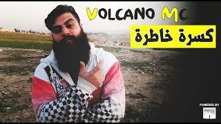فولكينو / كسرة خاطرة /  فيديو كليب راب سوري / VoLcAnO Mc