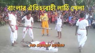 বাংলার ঐতিহ্যবাহী লাঠি খেলা ==