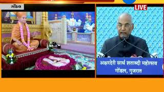 Gondal : President Of India Ramnath Kovind Addressed at  BAPS Akshar Deri Shardh Shatabdi Mahotsv