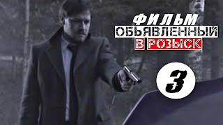 """КРУТОЙ СЕРИАЛ! """"Объявлены в розыск"""" (3 серия) Русские детективы, боевики"""