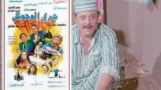 Gary Al Wohosh Movie | فيلم جرى الوحوش