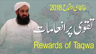 تقوی پر انعامات |  مکمل بیان Rewards of Taqwa | Complete Bayan