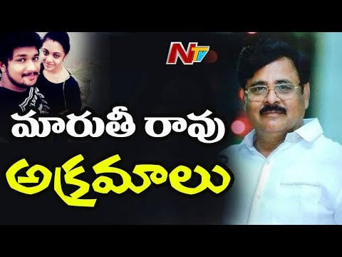 Xxx Mp4 Amrutha S Father Maruthi Rao Corruption Story Revealed Pranay NTV 3gp Sex