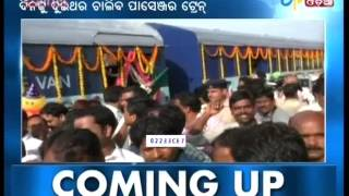 New Passenger train to Nayagarh from today - Etv News Odia