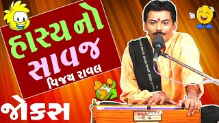 gujarati comedy show full 1 hour - hasya no savaj - vijay raval