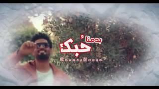 بدمنا حبك | احمد الساعدي | فيديو كليب 2017
