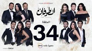 مسلسل الطوفان - الحلقة 34 الرابعة والثلاثون - Altofan Series Episode 34