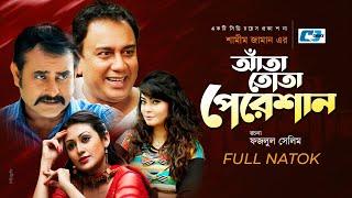 Ata Tota Pereshan | Bangla Comedy Natok | Zahid Hasan | Shamim Zaman | Alvhi | Kushum Shikdar