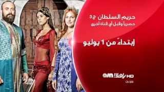 المسلسل التركى المديلج حريم السلطان الجزء الثالث