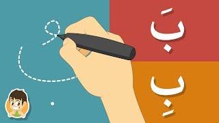 تعليم كتابة حرف الباء للاطفال | تعليم الكتابة للاطفال -  كيفية رسم الحروف للأطفال