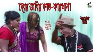 দেবর ভাবির কাণ্ড কারখানা I Debor Vabir Kando Karkhana I Tar Cera Vadaima I Bangla Comedy 2017