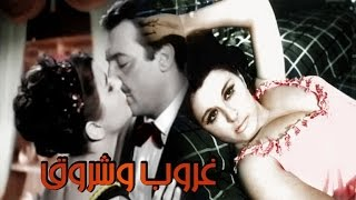 غروب وشروق - Ghoroub We Shorouq