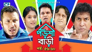 Porshi Bari | Episode 56-60 | Bangla Comedy Natok | Mosharaf Karim | Siddikur Rahman | Humayra Himu