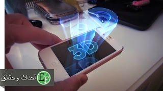 حول هاتفك الذكي الى شاشة عرض ثلاثية الابعاد 3D