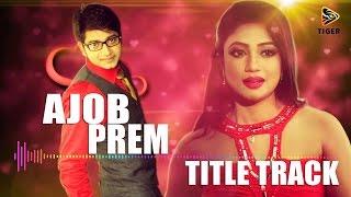 Ajob Prem (2015) | Bengali Movie | Full Title Track | Bappy | Achol | Ahmmed Humayun | Lemis