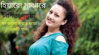 HIYA  lyrical Video  tomar hiyaro Majhare রিলিজের আগেই ঝড় Nishita Barua