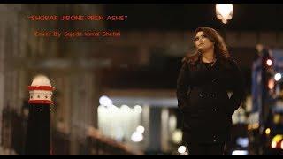 Sobar Jibone Prem Ase (Cover)1024p   Sajeda Kamal Shefali  