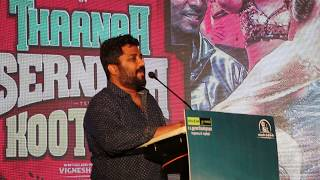 Producer K E Gnanavel Raja Talks About Thaanaa Serndha Koottam Press Meet Part2 | TimesofCinema TV