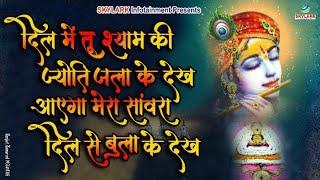 Dil Mein Tu Shyam Naam Ki Jyoti Jala Ke Dekh | Best Krishna Bhajan | Skylark Infotainment