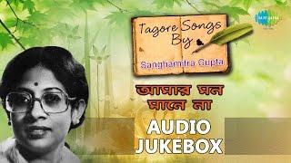 Amar Mon Mane Na | Tagore Songs By Sanghamitra Gupta | Bengali Songs Audio Jukebox