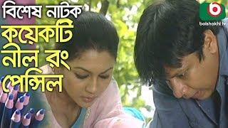 Bangla Natok | Koyekti Nil Rong Pencil | Joya Ahsan,  Intekhub Diner,  Raunak Hasan