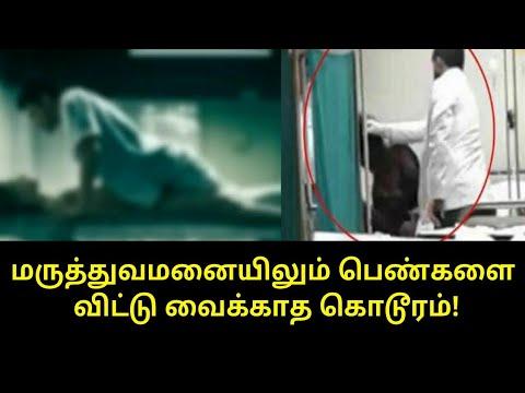 Xxx Mp4 இதை செய்ய எப்படி மனம் வருகிறது இதற்கு என்ன தான் தீர்வு Tamil Trending Video Tamil Viral News 3gp Sex