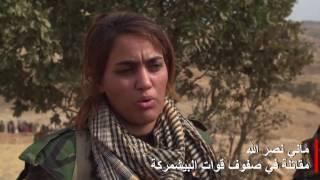 فتيات من فصائل كردية مختلفة يشاركن في معركة الموصل
