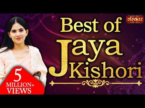 Xxx Mp4 Best Of Jaya Kishori Ji Vol 1 Audio Jukebox 3gp Sex