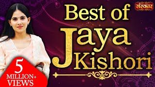 Best of Jaya Kishori Ji - Vol. 1 | Audio Jukebox