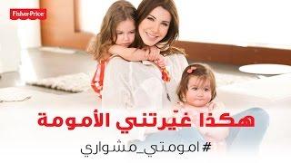 هكذا غيّرتني الأمومة - نانسي عجرم / This is how motherhood changed me - Nancy Ajram
