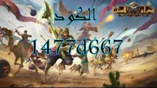 كود ( ABDO AHMED ) صراع الصحراء