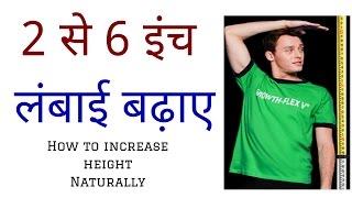 2 से 6 इंच लंबाई बढ़ाए | लंबाई बढ़ाने के घरेलू उपाय | How to increase height Naturally