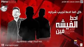 مهرجان احط الفيشه فين 2018    غناء شيكا واوكه وبلحه الكروان    توزيع محمود اوكه