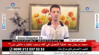 محمد مرجان يتكلم بعد أن أجرى عملية تجميل في أنفه ***